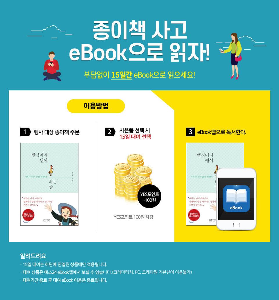 종이책 사고 eBook으로 읽자!