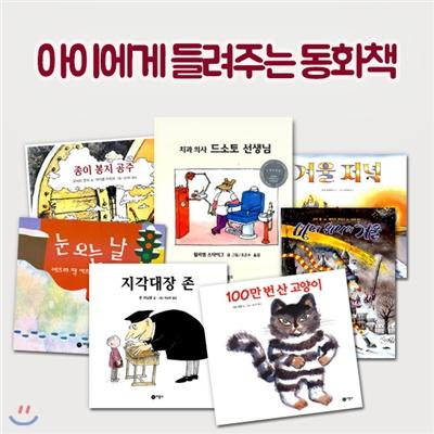 겨울밤 아이에게 들려주는 동화책 7권세트
