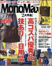 Mono Max(モノマックス) 2017年4月號