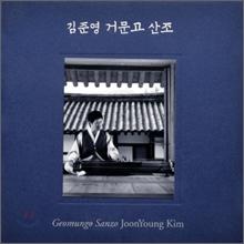 김준영 - 거문고 산조