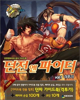 던전앤파이터 공식 가이드북 vol.1