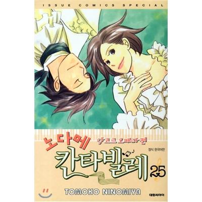 노다메 칸타빌레 1~25권 세트
