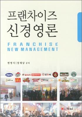프랜차이즈 신 경영론