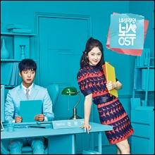 내성적인 보스 (tvN 드라마) OST