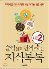 슬쩍 읽고 번쩍 뜨이는 지식 톡톡 시즌 2
