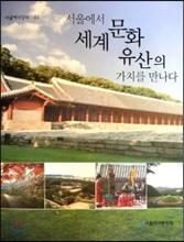 서울에서 세계문화유산의 가치를 만나다