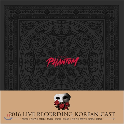 뮤지컬 팬텀 OST (Musical Phantom 2016 Live Recording Korean Cast) [박은태 ver.]
