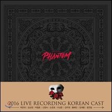 뮤지컬 팬텀 OST (Musical Phantom 2016 Live Recording Korean Cast) [박은태 ver.]