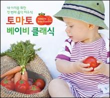 토마토 베이비 클래식 (Tomato Baby Classics)