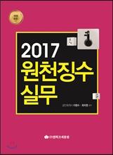 2017 원천징수실무