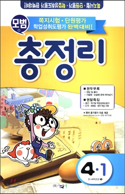 모범 총정리 4-1 (8절)(2017년)