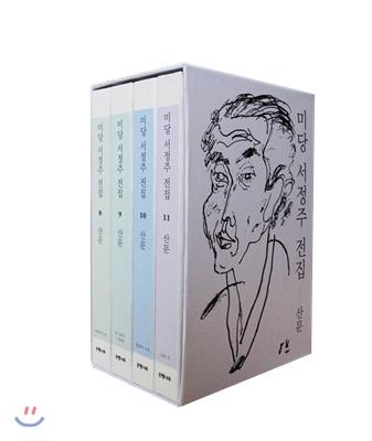 미당 서정주 전집 산문 세트