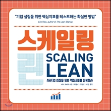 [예약판매] 스케일링 린