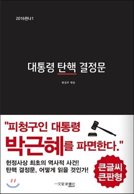 2016헌나1 대통령 탄핵 결정문(큰글씨 큰판형)