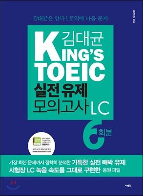 김대균 KING'S TOEIC 실전 유제 모의고사 LC 6회분