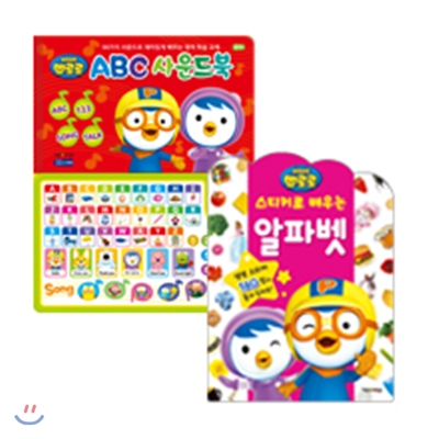 뽀롱뽀롱 뽀로로 ABC 사운드북 + 스티커로 배우는 알파벳