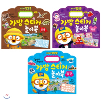 뽀로로 가방 스티커 놀이북 2 탈것 + 5 공룡 + 6 패션