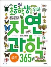 초등학생을 위한 자연과학 365 곤충 식물편