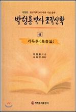 박형룡 박사 조직 신학 4 기독론