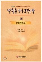 박형룡 박사 조직 신학 2 신론