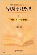 박형룡 박사 조직 신학 1 서론:계시(성경)론