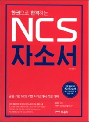 2017 한권으로 합격하는 NCS 자소서
