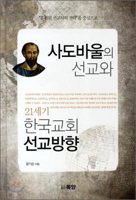 사도바울의 선교와 21세기 한국교회 선교방향
