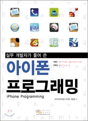 아이폰 프로그래밍 iPhone Programming