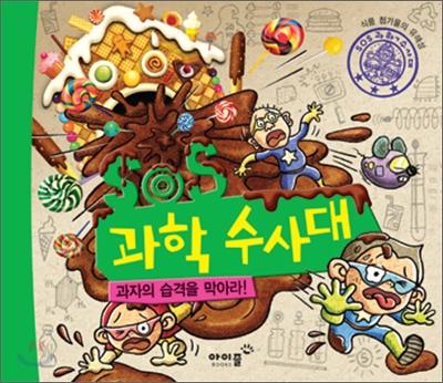 SOS 과학 수사대, 과자의 습격을 막아라!
