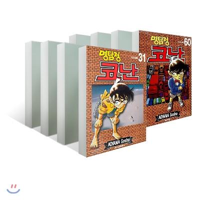 명탐정 코난 31~60권 세트