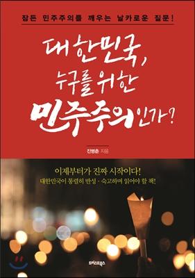 대한민국 누구를 위한 민주주의인가