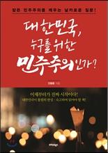대한민국 누구를 위한 민주주인가