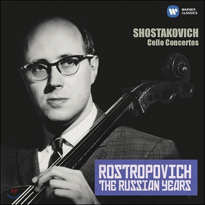 Mstislav Rostropovich 쇼스타코비치: 첼로 협주곡 1, 2번 (The Russian Years - Shostakovich: Cello Concertos) 므스티슬라프 로스트로포비치