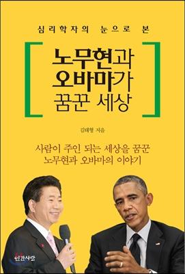 노무현과 오바마가 꿈꾼세상