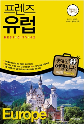 프렌즈 유럽 BEST CITY 42