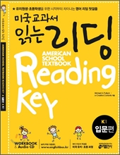    K1 American School Textbook Reading Key 