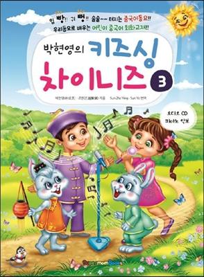 박현영의 키즈싱 차이니즈 3