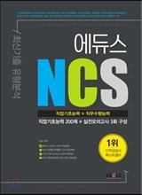 2017 에듀스 NCS 직업기초능력+직무수행능력 최신기출 유형분석