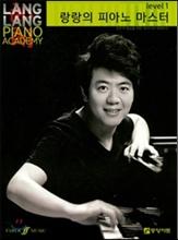 랑랑의 피아노 마스터 1