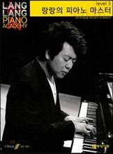 랑랑의 피아노 마스터 3
