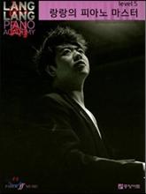 랑랑의 피아노 마스터 5