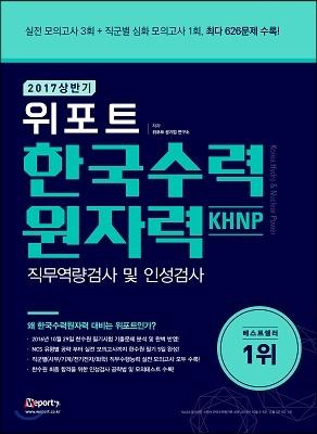 2017 상반기 위포트 한국수력원자력 직무역량검사 및 인성검사
