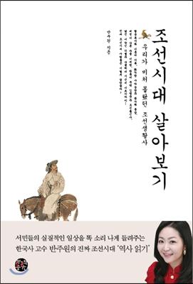 조선시대 살아보기