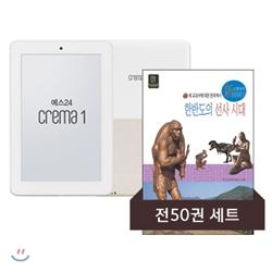 [5만원페이백] 크레마 원 16GB 화이트 + 신한국사 시리즈 (전50권, 10년 대여)