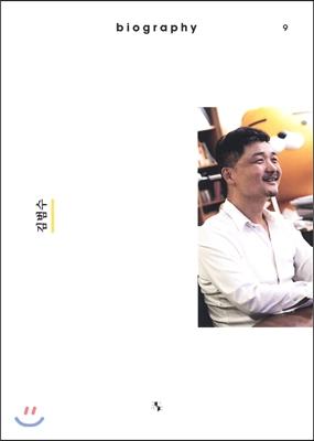 바이오그래피 매거진 ISSUE 9 김범수