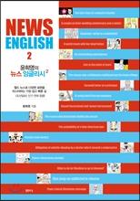 윤희영의 뉴스 잉글리시 2