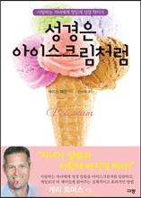 성경은 아이스크림처럼