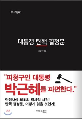 2016헌나1 대통령 탄핵 결정문