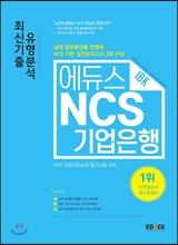 2017 에듀스 기업은행 IBK NCS 최신기출 유형분석
