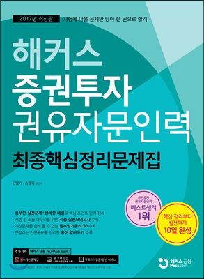 2017 해커스 증권투자권유자문인력 최종핵심정리문제집
